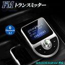 FMトランスミッター 1.44インチ画面回転可 5ボタン Bluetooth4.1ブルートゥース USB2ポートスマホ充電可 車内音楽 MP3…
