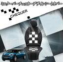 ミニクーパー アクセサリー BMW MINI ミニクーパー R50 R52 R53 R55 R56 R57系 黒白チェッカーデザイン シートカバー …