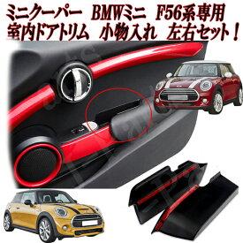ミニクーパー アクセサリー ミニクーパー BMWミニ F56系専用 室内ドアトリム 小物入れ左右セット かんたん装着!