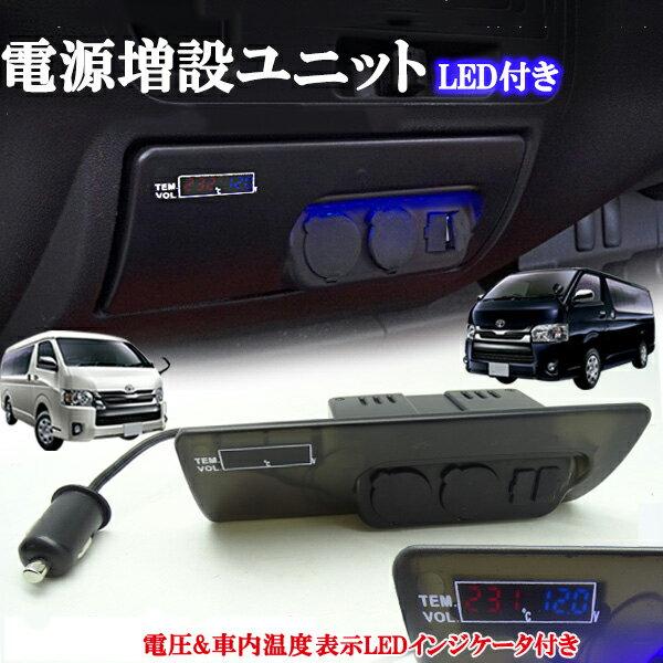 ハイエース200系 レジアスエース 200系 増設電源ユニット キット 電圧 車内温度表示 シガーソケット USB充電 灰皿スペース取付ケ 青LED付き