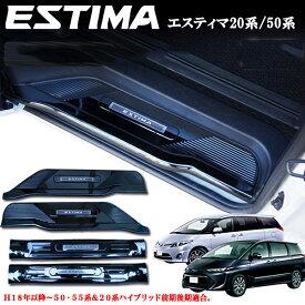 エスティマ50/55系 ハイブリッド 20系 スカッフプレート ブロンズブラック ステンレス製 ホワイト 白LED 前期後期共通 4ピース