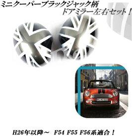 ミニクーパー アクセサリー BMW MINI ミニクーパー F54、F55、F56系 高品質&高耐久 ブラックジャックデザイン ドアミラーカバー 左右セット