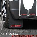 汎用外装 マッドガード 泥除け 泥よけ ドロヨケ フェンダー カーボン調 2枚セット RV SUV USDM ドリフト車…