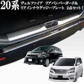 ヴェルファイア20系 ステンレス製リアバンパープレート&リアラゲッジ用インナープレート2点セット!ブラック文字入リ