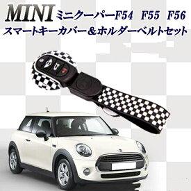 ミニクーパー アクセサリー BMW MINI ミニクーパー インテリキースマートキー用 キーカバー&ホルダー付き チェッカー柄