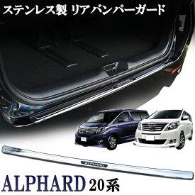 アルファード20系 ANH20W GGH20 GGH25 ハイブリッド ATH20W リアバンパーガード リヤバンパー プレー 鏡面 メッキ ガーニッシュ ステンレス製