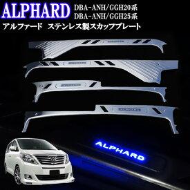 アルファード20系 ステンレス製 上段 ドアスカッフプレート 青色 ブルー LED 滑り止め機能付き 前期後期共通!