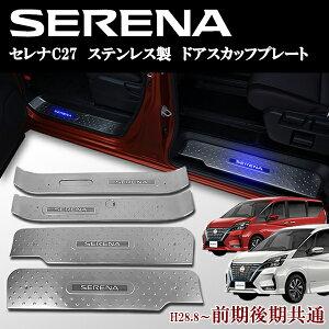日産 セレナ C27系 ハイウェイスター ライダー オーデック 前期 後期 スカッフプレート サイドステップ ブルー 青LED ステンレス製 4ピースセット