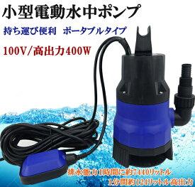 水中ポンプ 小型 電動ポンプ 100V 400W 124L/1Min 浮きセンサー 農作業 水槽 台風 災害浸水 工業設備 汚水 ジェット 軽作業 水害 台風災