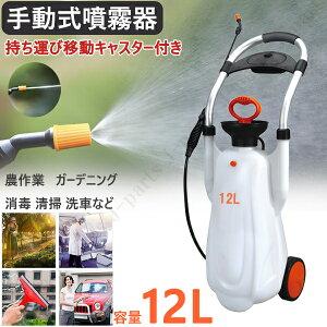 ポータブル 手動式 噴霧器 散水機 ポンプ式 車輪付き キャスター 12L 12リットル 消毒 ウィルス対策 ガーデニング 農作業 清掃 洗車など