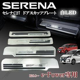 セレナ C27系 eパワー e-Power専用 前期後期共通 ドアスカッフプレート プロテクター ステンレス製 ホワイト 白LED 滑り止め 4ピース