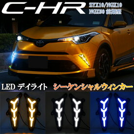 トヨタ C-HR CHR CR-R ZYX10 NGX10 NGX50 前期 LEDデライト 流れるウィンカー LEDシーケンシャル 矢印デザイン 三色 左右セット