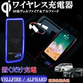 30系 アルファード ヴェルファイア 前期 後期 Qi ワイヤレス充電器 置くだけ充電 青/赤LED 2色 急速充電 室内コンソール USB 電圧計付