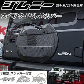 新型 ジムニー JB64W ジムニーシエラ JB74W スペアタイヤレスカバー リアゲートカバー 背面レスカバー カーボン ABS製 車両軽量化