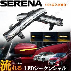 日産 セレナ C27 全グレード シーケンシャル 流れるウィンカー デイライト機能付き ドアミラーウィンカー クリア 透明 ホワイト 保証付き