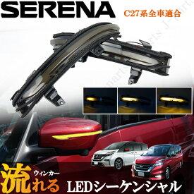 日産 セレナ C27 全グレード シーケンシャル 流れるウィンカー デイライト機能内蔵 ドアミラーウィンカー スモーク ブラック 黒 保証付き