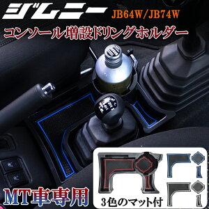ジムニー JB64W ジムニーシエラ JB74W 増設ドリングホルダー センターコンソール カップホルダー 小物入れ 収納トレイ MT マニュアル専用