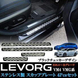 スバル レヴォーグ VM4 VMG系 室内 スカッフプレート ステップガード 純正ステップ貼り付けドレスアップ ブラックチェッカーデザイン