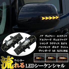 ノア ヴォクシー エスティマ 流れるウィンカー LEDシーケンシャル ドアミラーウィンカー デイライト内蔵 カプラーオン スモーク 黒