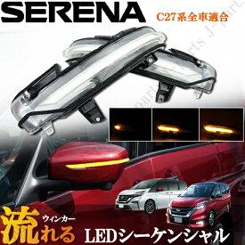 日産 ニッサン セレナ C27 全グレード適合 シーケンシャル 流れるウィンカー ドアミラーウィンカー クリア 透明 ホワイト 左右セット 保証付き