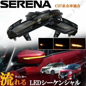 日産 ニッサン セレナ SERENA C27 全グレード適合 シーケンシャル 流れるウィンカー ドアミラーウインカー スモーク ブラック 黒 左右セット 保証付き