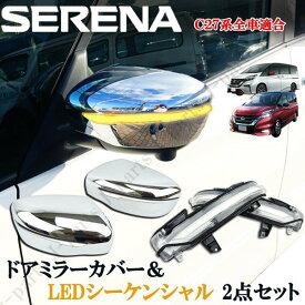 日産 ニッサン セレナC27系 鏡面 メッキ ドアミラーカバー&LEDシーケンシャル 流れるウィンカー クリアレンズ ホワイトカラー 2点セット 保証付き