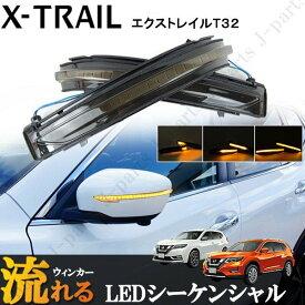 日産 ニッサン X-TRAIL エクストレイル T32 前期 後期 シーケンシャル 流れるウインカー ドアミラーウィンカー ブロンズブラック 黒 左右セット 保証付き