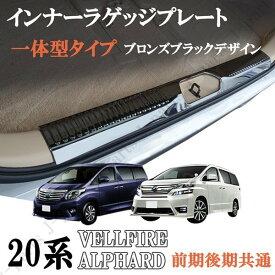 アルファード ヴェルファイア 20系 インナーラゲッジプレート インナープレート キッキングプレート 黒 ブロンズブラック ステンレス製