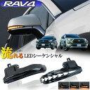 新型 RAV4 ラブフォー 50系 流れるウィンカー シーケンシャル ミラーウィンカー デイライト内蔵 スモーク ブ…