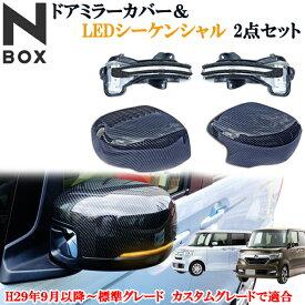 NBOX N-BOX JF3 JF4 光沢カーボン調 純正ドアミラーカバー&LEDシーケンシャル 流れるウインカー ウィンカー クリアレンズ 2点セット 保証付き