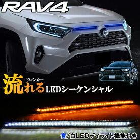 新型 RAV4 ラブフォー 50系 フロントグリル ビルトイン 流れるウィンカー シーケンシャル 白/青LED デイライト内蔵 3色 左右Set