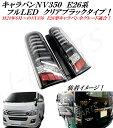 日産キャラバンNV350 E26系 350 フルLEDテール ファイバータイプ クリア&インナーブラックスモークタイプ左右