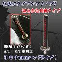 日本刀タイプ シフトノブ ロングタイプ 30mmタイプ 黒&赤タイプ AT MT車対応 変換ネジ付き USDM JDM