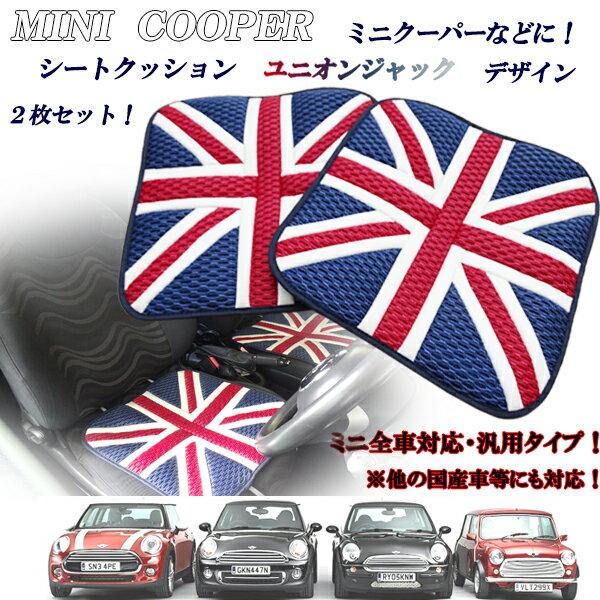 BMW MINI ミニクーパー 低反発クッション シートクッション 座布団 ユニオンジャック イギリス国旗柄デザイン2枚セット