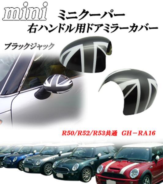 BMW MINI ミニクーパー 初代ドアミラーカバー ブラックジャック デザインR50/R52/R53共通 GH−RA16 右ハンドル用 かんたん貼り付け 左右セット!