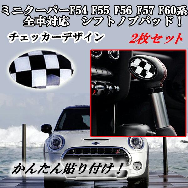 BMW MINI ミニクーパー  F54 F55 F56 F57 F60系 全車対応 チェッカーカラー シフトノブパッド 2枚セット!