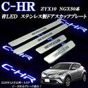 トヨタ C−HR ZYX10 NGX50系 CHR ドアスカッフプレート ステンレス製 青 ブルーLED 4ピースセット