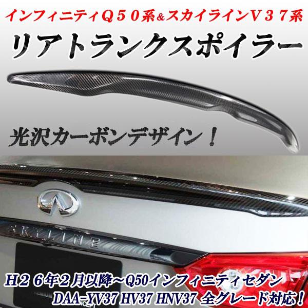 スカイラインV37系&インフィニティQ50系 カーボンデザイン リアトランクスポイラー 光沢カーボン調仕上げ