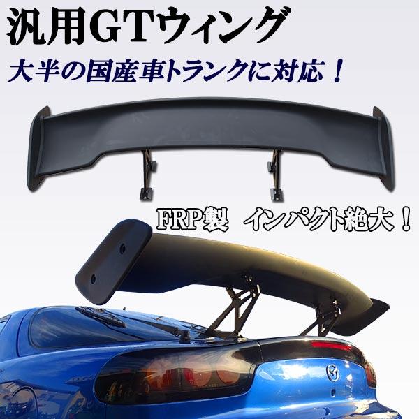 汎用トランクスポイラーGTウィング 全長145cm FRP製 86 RX7 インプレッサ マークX RX8 チェイサー スカイライン USDM仕様
