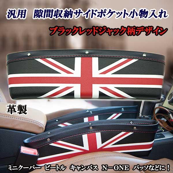 革製隙間サイドポケット小物入れ  レッドブラック柄デザイン 汎用 ミニ キャンバス N−ONE パッソ ビートルなどに