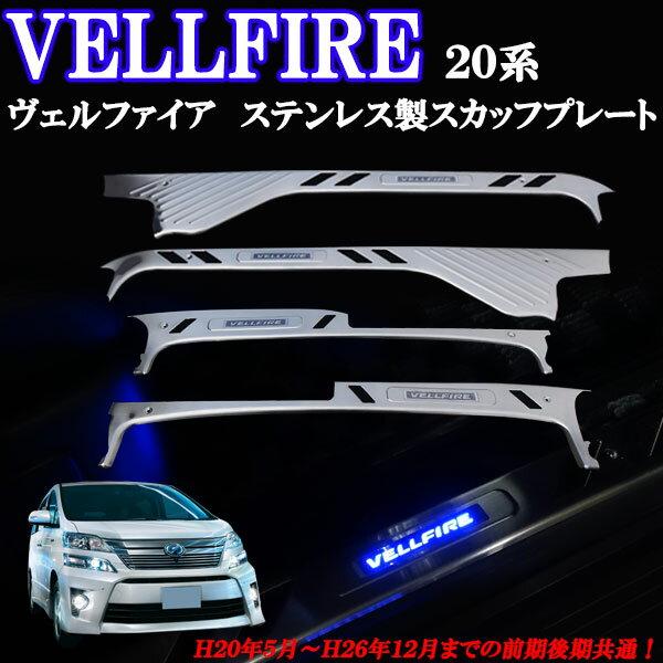 ヴェルファイア20系 ステンレス製 上段 ドアスカッフプレート 青色 ブルー LED 滑り止め機能付き 前期後期共通!