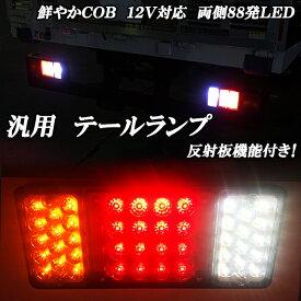 COB12V対応LED テールランプ 反射板機能 トラック トレーラー 日野デュトロ イスゞエルフ三菱キャンター 日産アトラス
