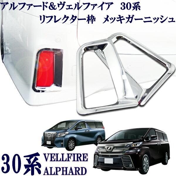 30系 ヴェルファイア アルファード リフレクター メッキリング メッキ枠 左右セット かんたん貼り付けタイプ