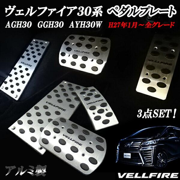 ヴェルファイア ベルファイア AGH30 GGH30 35 AYH30系 30系 ハイブリッド共通 アルミ製ペダルプレート3ピースSET