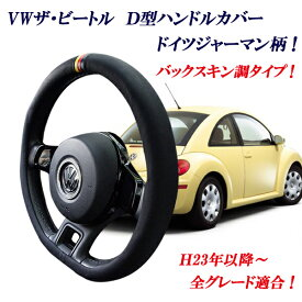 VWザ・ビートル ハンドルカバー D型 バックスキン調 ドイツジャーマン柄!
