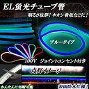 EL蛍光チューブ管 LEDネオン看板 切断可能 100V ジョイントコンセント付き ネオンサイン 青 ブルー 2M〜100Mまで販売可能!