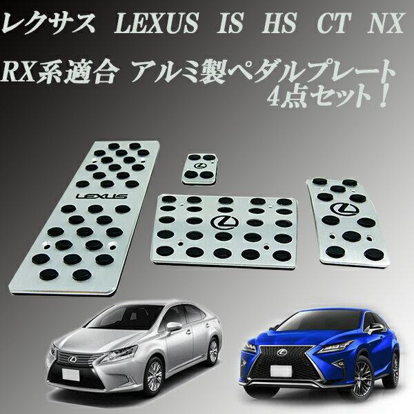 レクサス LEXUS 吊り下げ式アルミ製ペダルプレート CT200h HS250h RX350.450 NX200、200などに!