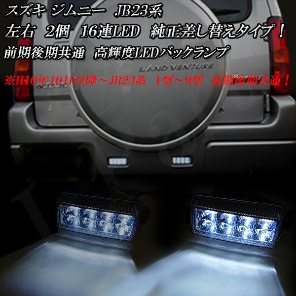 ●スズキジムニー JB23系 前期後期共通 高輝度LEDバックランプ 左右 2個 16連LED 純正差し替えタイプ!!
