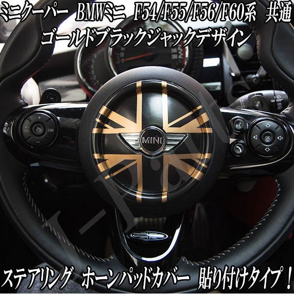 ミニクーパー BMWミニ F54/F55/F56/F60系 共通 ゴールドブラックデザイン ステアリング ホーンパッドカバー 貼り付けタイプ!