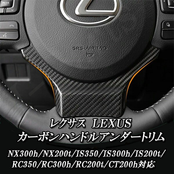 送料無料!レクサス LEXUS カーボンハンドルアンダートリム NX300h/NX200t/IS350/IS300h/IS200t/RC350/RC300h/RC200t/CT200h対応